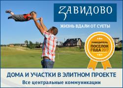 Элитный поселок «Завидово» на Ленинградском шоссе Уникальный проект - жизнь вдали от суеты